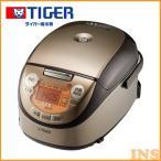ショッピング炊飯器 炊飯器 3合 タイガー 炊飯ジャー タイガー炊飯器 土鍋IH炊飯ジャー 炊きたてミニ 3合 JKM-G550-T ブラウン タイガー