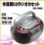 全品P3倍以上★ラジオ カセット ラジカセ おしゃれ 木目調CDラジオカセット SS-106S HIROコーポレーション