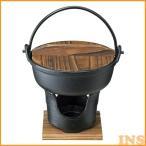 いろり鍋コンロセット 16cm 3983 (株)イシガキ産業 いろり鍋一人用 卓上いろり鍋