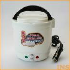 直流炊飯器・タケルくんDC12V用 白 JPN-JR001 JPN