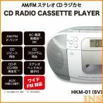 AM/FM ステレオCDラジカセ シルバー HKM-01 HIRO (D)