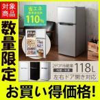 冷蔵庫 冷凍庫 一人暮らし ひとり暮らし 単身 エスキュービズム 2ドア 冷凍冷蔵庫 コンパクト おしゃれ 静音 118L  AR-118L02SL AR-118L02BK S-cubism (D)