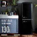 冷蔵庫 冷凍庫 一人暮らし 単身 おしゃれ 2ドア 冷凍冷蔵庫 ノンフロン 静音 大容量 左右ドア開き 138L AR-138L02BK AR-138L02SL(D)