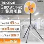 工場扇 首振り 工業用扇風機 扇風機 大型 工場 工業 業務 オフィス ビニールハウス KG-455RI TEKNOS