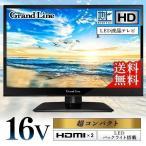 テレビ TV 16型 16インチ ハイビジョン 高画質 液晶テレビ 地デジ ハイビジョン液晶テレビ 小型 LEDバックライト 16V型