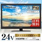 テレビ TV 24型 24インチ フルハイビジョン 高画質 液晶テレビ 地デジ フルハイビジョン液晶テレビ 小型 LEDバックライト 24V型