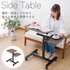 (在庫処分) サイドテーブル コーヒーテーブル 高さ調節 パソコンテーブル PCテーブル ノートパソコン デスク テーブル おしゃれ 在宅ワーク 譜面台 机 CST-7010