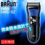 髭剃り ブラウン 電気シェーバー シリーズ3 340S-5Z 3枚刃 お風呂剃り対応 充電スタンド付き