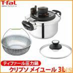 ショッピング圧力鍋 ティファール圧力鍋 クリプソ メイユール 3L AAT-56