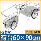 リヤカー 台車 折りたたみ式リヤカー 超軽量タイプ ハンディキャンパー NS-8-A1 荷台600x900mm(昭和ブリッジ)