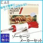 ソーセージメーカーセット 貝印 DK-0524