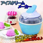 ショッピングアイスクリーム アイスクリームメーカー SIC-25 送料無料 手動 家庭用