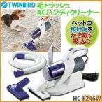 ハンディクリーナー 毛トラッシュ ツインバード HC-E246W TC