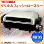 魚焼き器 ロースター 東芝 TOSHIBA グリル&フィッシュロースター FG-10B(NE) シャンパンゴールド