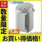 ショッピング電気 電気ポット 象印 湯沸かし器 5.0L CD-PB50-HA