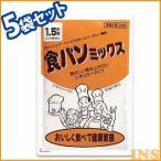 食パンミックス 1.5斤分×5袋 SD-MIX51A Panasonic パナソニック(K)