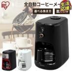 コーヒーメーカー 全自動 全自動コーヒーメーカー コーヒー おしゃれ IAC-A600 アイリスオーヤマ 新生活