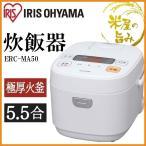 炊飯器 3合 アイリスオーヤマ 一人暮らし 5合炊き炊飯器 マイコン式 ERC-MA50 5合炊き マイコン炊飯器 安い 新品 米屋の旨み
