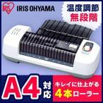 ラミネーター本体 業務用 A4サイズ LFA441D 150ミクロンフィルム対応 ラミネート機 アイリスオーヤマ