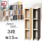 隙間収納 15cm キッチン 3段 カラーボックス スリム UB-9015 アイリスオーヤマ (SALE セール)