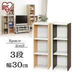 隙間収納 30cm キッチン 3段 カラーボックス スリム UB-9030 アイリスオーヤマ(SALE セール)