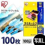 ラミネートフィルム 写真Lサイズ LZ-PL100 100枚入 100マイクロメーター アイリスオーヤマ