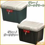 荷台 ボックス 鍵付き ボックス 密閉 RVBOX カギ付 460 アイリスオーヤマ ツールボックス プラスチック レジャー 工具箱