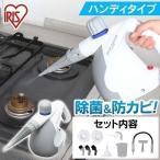 スチームクリーナー アイリスオーヤマ 掃除用品 掃除器具 加圧噴射方式 ハンディタイプ STM-303 掃除機 高圧洗浄機