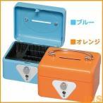 金庫 小型 金庫 手提げ 手提げ金庫A7 SBX-A7 オレンジ・ブルー アイリスオーヤマ