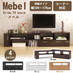 テレビ台 おしゃれ ローボード 伸縮型 テレビボード 組立式 北欧 収納 モダン