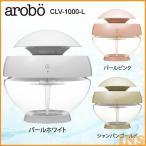 空気清浄機 アロボ arobo アロマ セラヴィ CLV-1000-L PPK・PWH・CG  8畳 (空気清浄器 空気清浄機)ランキング 花粉対策 アロマディフューザー
