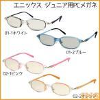 エニックス ジュニア用PCメガネ JPC-01-1ホワイト・2ブルー・02-1ピンク・2オレンジ (HD)