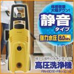 【在庫処分】高圧洗浄機 アイリスオーヤマ 洗車用品 FIN-801E FIN-801W (ウィルス ウイルス 除菌 抗菌) 家庭用