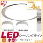 ショッピングライト LEDシーリングライト CL8DL-CF1 〜8畳 調光/調色+小型シーリング SCL4L・N 2点セット アイリスオーヤマ