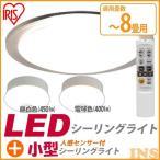 ショッピングライト LEDシーリングライト CL8DL-CF1 〜8畳 調光/調色+小型シーリングライト センサー付き SCL4N・L−MS 2点セット アイリスオーヤマ