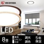 シーリングライト LED 8畳 照明器具 天井照明 調色 5.0シリーズ 木調フレーム CL8DL-5.0WF アイリスオーヤマ