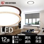 シーリングライト LED 12畳 調色 照明器具 天井照明  5.0シリーズ 木調フレーム CL12DL-5.0WF アイリスオーヤマ