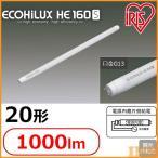 直管LEDランプ ECOHiLUX HE160S 20形 1000lm LDG20T・D/7/10/16S LDG20T・N/7/10/16S LDG20T・W/7/10/16S LDG20T・WW/7/10/16S アイリスオーヤマ