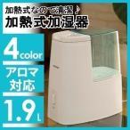 加湿器 加湿機 乾燥対策 おしゃれ 加熱式加湿器 SHM-260D アイリスオーヤマ
