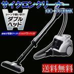 掃除機 サイクロン クリーナー KIC-C100MKS KIC-C100MKR KIC-C100MKA アイリスオーヤマ