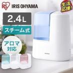 アイリスオーヤマ 加熱式加湿器 260D SHM-260R1