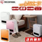 セラミックヒーター ヒーター 暖房器具 おしゃれ JCH-12D・JCH-12D2 アイリスオーヤマ