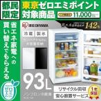 冷蔵庫 一人暮らし 小型冷蔵庫 1ドア 新品 一人暮らし用 93L アイリスオーヤマ IRJD-9A-W IRJD-9A-B ゼロエミポイント対象