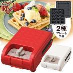 ホットサンドメーカー 電気 ワッフルメーカー マルチサンドメーカー 1枚焼きセット IMS-502-W IMS-502-R ホワイト レッド アイリスオーヤマ