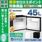 冷蔵庫 部屋用 氷 ミニサイズ コンパクト