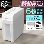 シュレッダー 家庭用 業務用 アイリスオーヤマ 電動 電動シュレッダー 家庭用シュレッダー 業務用シュレッダー CD DVD カード P6HC