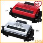 魚焼き器 フィッシュロースター 両面 魚焼き 網 ロースター 両面焼き 焼き魚 マルチロースター EMT-1100-R レッド アイリスオーヤマ