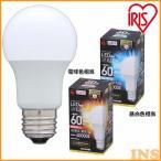 照明器具 LED電球 E26 60W 広配光 昼白色 LDA7N-G-6T3・電球色 LDA9L-G-6T3 アイリスオーヤマ