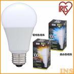 照明器具 LED電球 E26 100W 広配光 昼白色 LDA14N-G・電球色 LDA14L-G アイリスオーヤマ