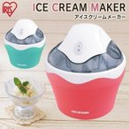 アイスクリームメーカー アイス 家庭用 簡単 ジェラート シャーベット 手作り ICM01-VM ICM01-VS アイリスオーヤマ